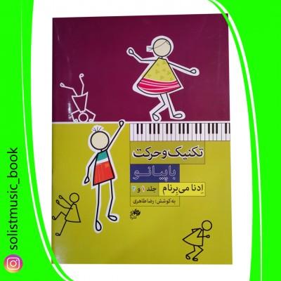 تکنیک و حرکت با پیانو